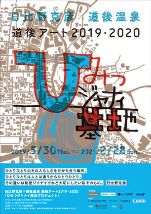 道後アート2019・2020「ひみつジャナイ基地」
